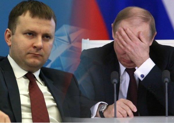 Подвёл «батю»: Путин может «накапливать» конфузы горе-министра Орешкина для его увольнения